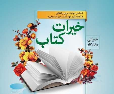 اجرای طرح نذر فرهنگی خیرات کتاب در کاشمر