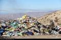 ' سیل زباله ' را جدی بگیریم