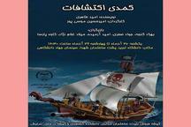 کمدی اکتشافات در دانشگاه تبریز