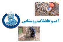 55 روستای نیشابور شبکه لوله کشی آب ندارند
