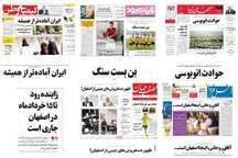 صفحه اول روزنامه های امروز استان اصفهان - دوشنبه یکم خردادماه
