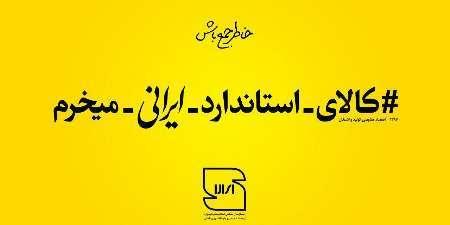 پویش کالای استاندارد ایرانی می خرم در قزوین آغاز به کار کرد