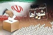معتمدین هیئت اجرایی انتخابات پنجمین دوره شوراهای یزد تعیین شدند