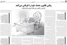 نقد روزنامه جمهوری اسلامی بر قانون منع به کارگیری بازنشستگان