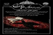 نمایشگاه عکس «ردپای نور» در اردبیل برگزار میشود