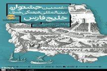جشنواره بین المللی خلیج فارس پایان یافت