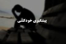 کارگروه پیشگیری از خودکشی در اصفهان تشکیل شد