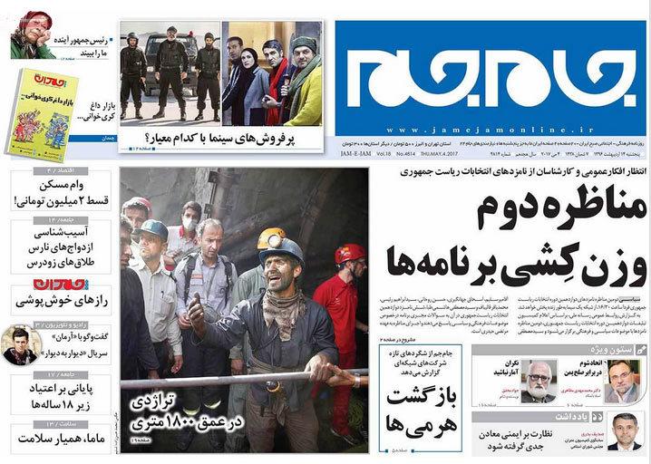 گزیده روزنامه های 14 اردیبهشت 1396