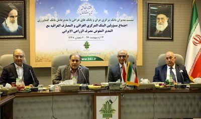 نشست مدیران بانک کشاورزی و بانکهای کشور عراق