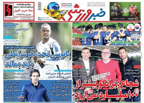 روزنامههای ورزشی 21 خرداد 1398