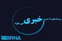 برنامه های خبری دوشنبه یزد  سفر معاون رییس جمهوری به استان
