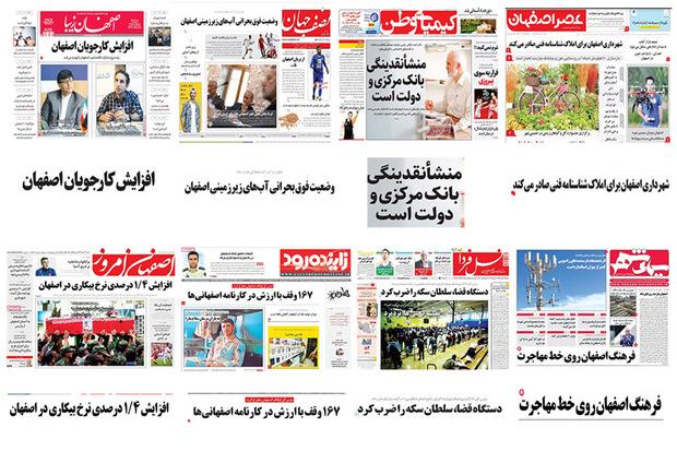 صفحه اول روزنامه های اصفهان- شنبه 19 آبان