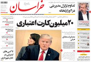 گزیده روزنامه های 18 مهر 1397