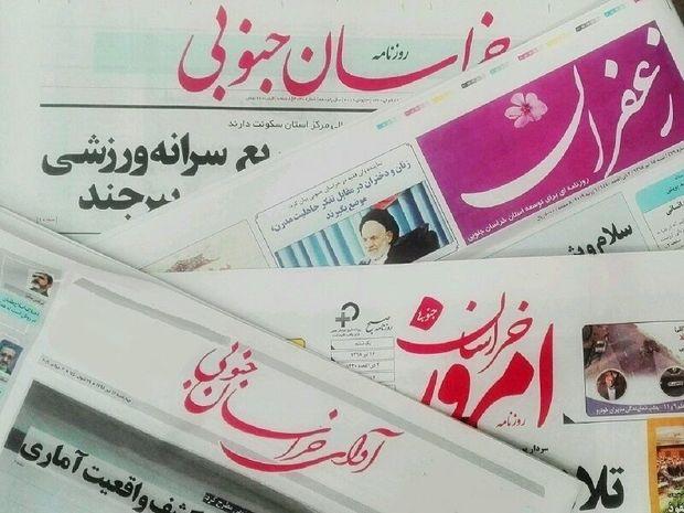 سرخط مطبوعات ۲۲ مرداد خراسان جنوبی