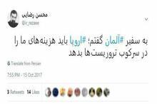 نکتهای که محسن رضایی به سفیر آلمان گفت