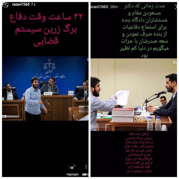 تشکر هادی رضوی از قاضی دادگاهش