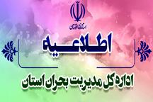 هشدار مدیریت بحران خوزستان در خصوص گرد و غبار و وزش تندبادها