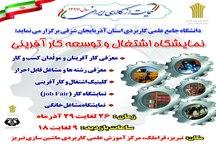 اختتامیه نمایشگاه اشتغال و توسعه کارآفرینی دانشگاه علمی کاربردی آذربایجان شرقی