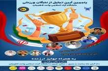 نخبگان ورزشی مدال آور دانشگاه آزاد لاهیجان تجلیل شدند