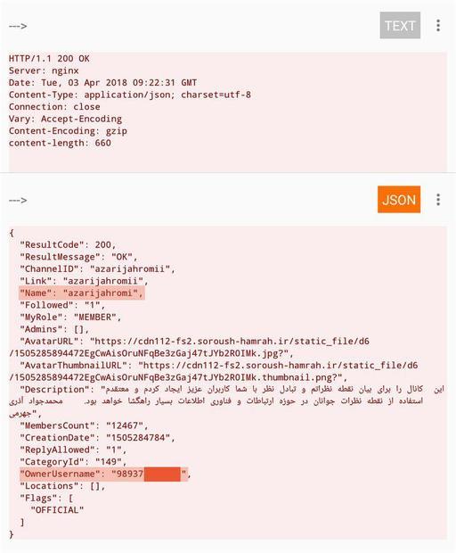 مشکل بزرگ پیام رسان سروش که امنیت اعضای خود را به خطر می اندازد/ شماره موبایل ادمین کانال وزیر ارتباطات لو رفت! +عکس