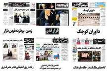 صفحه اول روزنامه های امروز استان اصفهان - پنجشنبه 25 خرداد