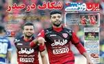 روزنامههای ورزشی بیست و یکم اسفند