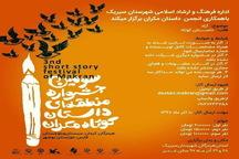 مهلت ارسال آثار به جشنواره داستان کوتاه مکران تمدید شد