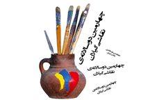 چهارمین دوسالانه نقاشی گیلان برگزار می شود