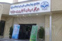پذیرش 300 بیمار در نخستین مرکز ناباروری سیستان و بلوچستان