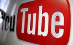 یوتیوپ دچار اختلال شد