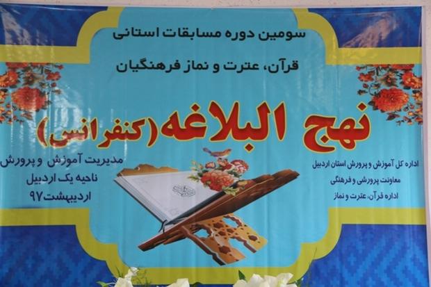 سومین دوره مسابقات قرآن فرهنگیان اردبیل برگزار شد