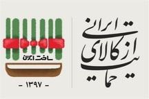 70 درصد کالاهای بازار گچساران ایرانی است