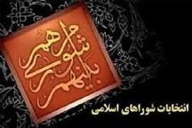 اعضای هیات رییسه شورای اسلامی شهر جیرفت معرفی شدند