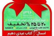 زنجانی ها یک میلیارد و 150 میلیون ریال خرج 'عیدانه کتاب' کردند