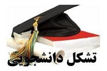 تعلیق 4 تشکل دانشجویی