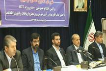 رتبه ایران در شاخص های ارتباطی ارتقا یافت