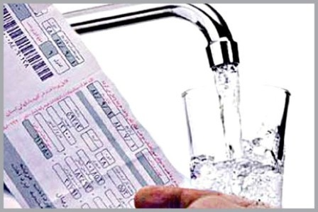 حذف قبوض کاغذی آب مشترکان تک واحدی
