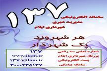 سامانه 137مدیریت شهری شهرداری ایلام راه اندازی شد