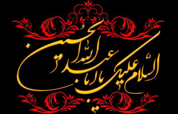 ثواب یاد امام حسین(ع) هنگام نوشیدن آب