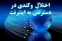 اختلال در شبکه اینترنت خراسان رضوی
