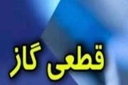 گاز برخی مناطق زنجان قطع می شود