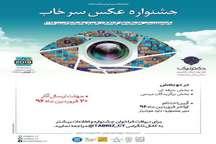 برگزاری جشنواره عکاسی با محوریت تبریز 2018