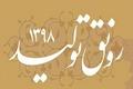 تحقق شعار سال نسخه شفابخش اقتصاد کردستان است