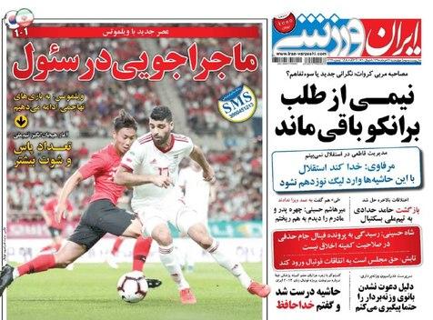 روزنامههای ورزشی 22 خرداد 1398