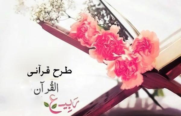 اجرای طرح ربیع القرآن در کانونهای مساجد گیلان