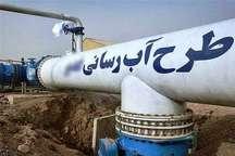 اجرای هشت مجتمع آبرسانی در مناطق  روستایی استان ایلام