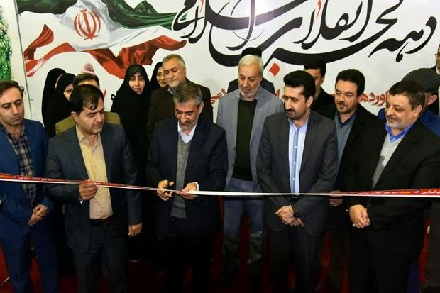 نمایشگاه دستاوردهای انقلاب اسلامی در اصفهان  گشایش یافت