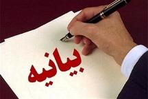 شورای مسئولان قضایی قزوین از سپاه پاسداران حمایت کرد