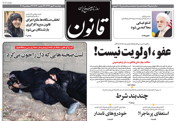 گزیده روزنامه های 2 مهر 1397