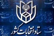 اعضای ستاد انتخابات استان ایلام تعیین شدند
